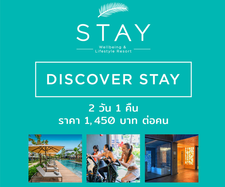 DISCOVER STAY