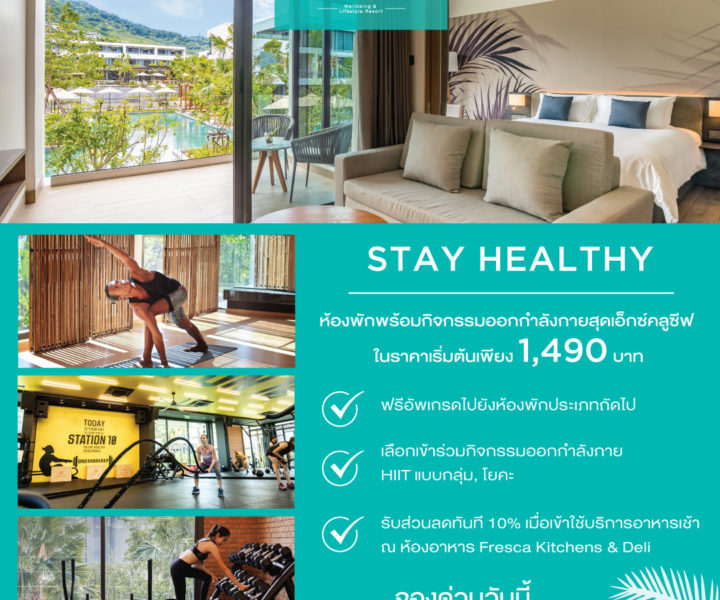 STAY HEALTHY Offer