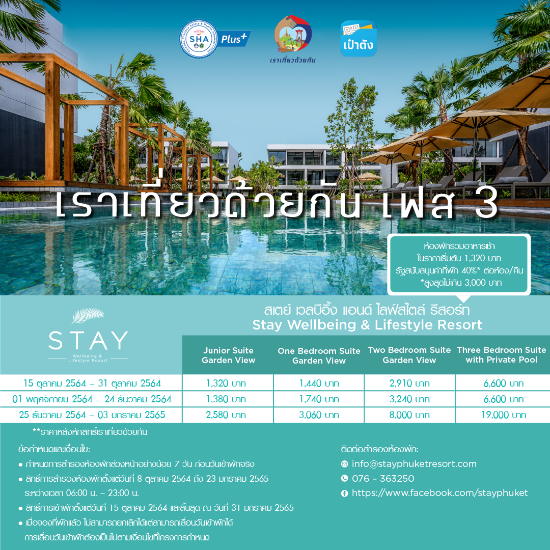 rao-tiew-duay-stay-phuket-resort